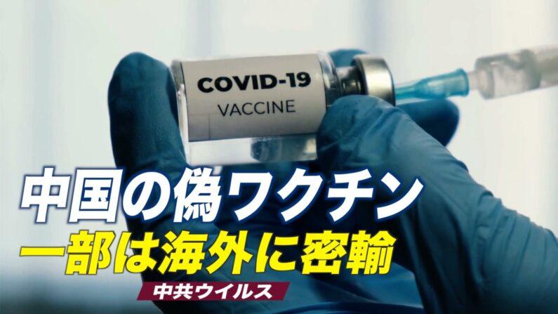 中国で偽ワクチン関連事件20件以上摘発  一部は海外に密輸