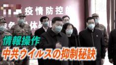 【夜間ニュース】中共ウイルスの抑制手段 情報操作により「成功」を収める