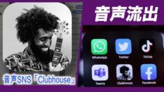 音声SNS「Clubhouse」の音声流出 データは中国のサーバー経由