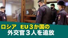 英国 記者を装った中国人スパイ3人を追放/英国 記者を装った中国人スパイ3人を追放