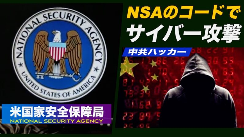 中共のスパイ NSAが開発したコードでサイバー攻撃