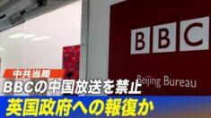中共 BBCの中国放送を禁止 英国政府への報復か