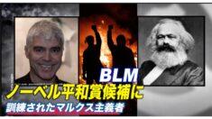 BLMがノーベル平和賞候補に