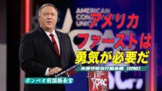 ポンペオ氏がCPACで演説「アメリカファースト」は勇気が必要だ