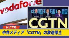 ドイツでも中共メディア「CGTN」の放送停止