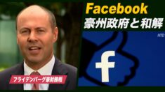 FBが豪政府と和解 ニュース共有停止を解除