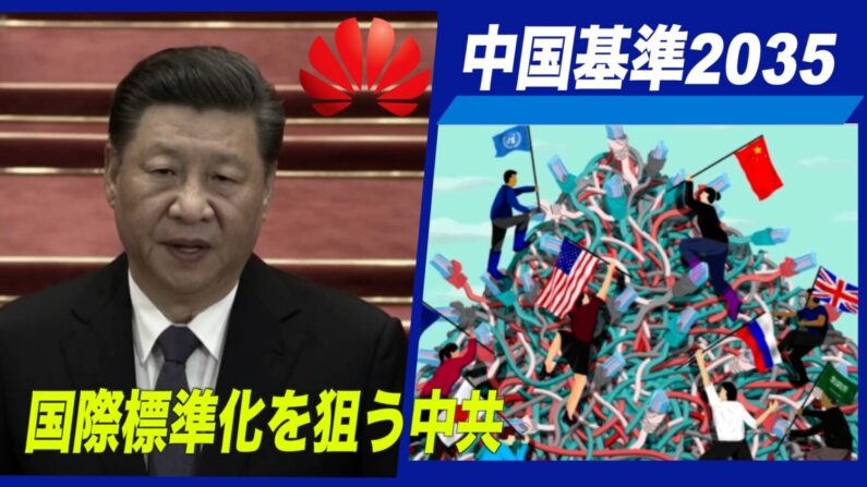「中国標準2035」で国際標準化狙う中共