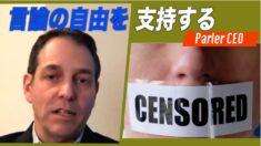 「パーラーは言論の自由を支持する」暫定CEO独占インタビュー