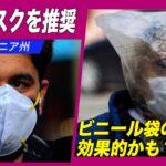 カリフォルニア州でマスク二重着用を勧告 ワクチン予防接種受診の有無問わず