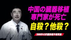 中共臓器移植専門家が不審死 地元住民「建物から飛び降りた」【禁聞】