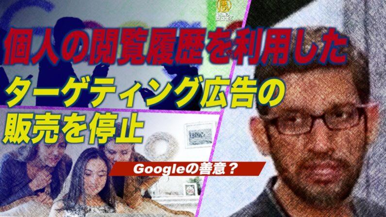 グーグル 個人の閲覧履歴を利用したターゲティング広告の販売を停止