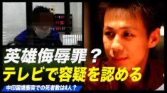 「英雄侮辱罪」で逮捕の中国人気ブロガーがテレビで容疑を認める「自責と後悔」