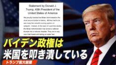 トランプ前大統領「バイデン政権は米国を叩き潰している」