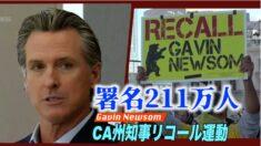 カリフォルニア州知事リコール運動 期限内に署名200万人を突破