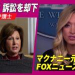 米最高裁 パウエル氏の訴訟を却下/マクナニー元ホワイトハウス報道官がFOXニュースに加入