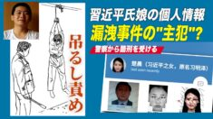 習近平氏娘の個人情報漏洩事件の「主犯」が酷刑を受ける