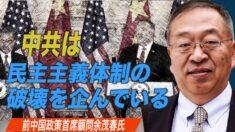 「中共は民主主義体制の破壊を企んでいる」前中国政策首席顧問余茂春氏