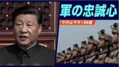 中共人民解放軍(PLA) 共産党への忠誠心を強調=中共結党100周年