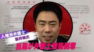 山東省人権弁護士襲祥棟氏 司法庁により弁護士資格剥奪