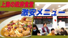 上海市黄浦区政府の専用食堂 激安メニューに驚きと呆れ