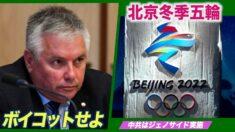 「中共はジェノサイド実施」 豪州議員が北京冬季五輪のボイコットを呼びかけ