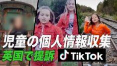 TikTokが英国で提訴される=児童の個人情報を収集した疑い