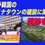 中共が韓国のチャイナタウンの建設に関与 韓国国民「遺跡を破壊している」