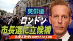 英俳優ローレンス・フォックス氏がロンドン市長選立候補「言論の自由をまもりたい」