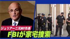 FBIがジュリアーニ元NY市長の自宅・事務所を家宅捜索 電子機器押収