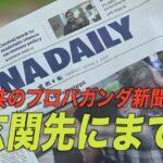 中共のプロパガンダ新聞が米市民の玄関先に配達されている