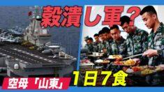 ただの穀潰し軍?中共の空母「山東」1日7食提供