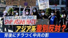 アジア系差別反対運動の背後にも中共の影ちらつく