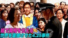 《一九九九年四月二十五日》「絵で真相を伝える」ーー画家孔海燕の物語【425事件】