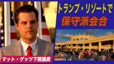 フロリダ州トランプ・リゾートにて「SAVE AMERICA SUMMIT」を開催
