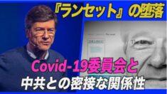 『ランセット』Covid-19委員会と中共との密接な関係性【禁聞】