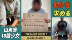 山東省の13歳少女暴行事件 警察は無視【中国ニュース】