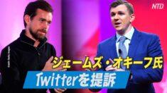 米非営利団体プロジェクト・ベリタス創設者がTwitterを提訴