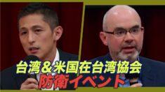 有事に備えて 米国在台湾協会と民間団体が共同イベント