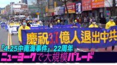 「4.25中南海陳情事件」22周年 ニューヨークで大規模パレード