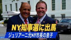 ジュリアーニ元NY市長の息子 NY州知事選に出馬予定 クオモ知事に挑戦状