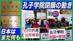 海外で強まる孔子学院への危機感「日本はまだなにも…」