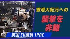 英国やEU議員 IPACが香港大紀元への襲撃を非難