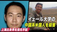 イェール大学の中国系米国人を殺害した容疑者を指名手配