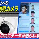 アマゾンの防犯カメラ データは中共に送られる?