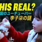 中国のユーチューバー「李子柒」の謎に迫る【チャイナ・アンセンサード】