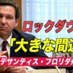 フロリダ州知事「ロックダウンは大きな間違い」