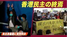 香港民主派議員が投獄された