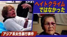 中国系高齢女性が襲われた事件 弁護士「人種差別が原因ではない」