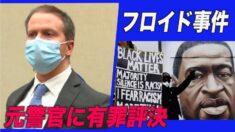 注目の黒人死亡事件 元警官に有罪評決/フロリダ州知事「暴動防止法」に署名
