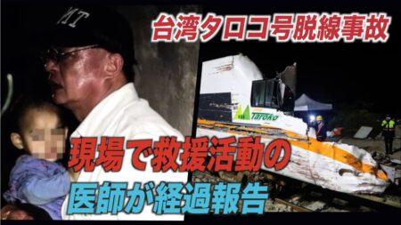 台湾タロコ号脱線事故現場で救援活動の医師が経過報告